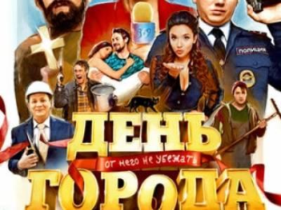 """Социальный кинопоказ: """"День города"""""""