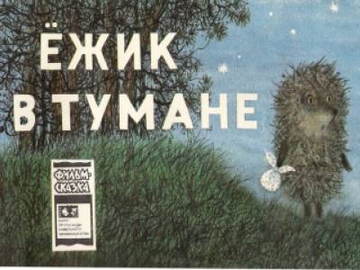 Социальный онлайн кинопоказ: «Ёжик в тумане»