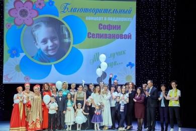 Творческие коллективы приняли участие в благотворительном концерте в поддержку маленькой Софии Селивановой